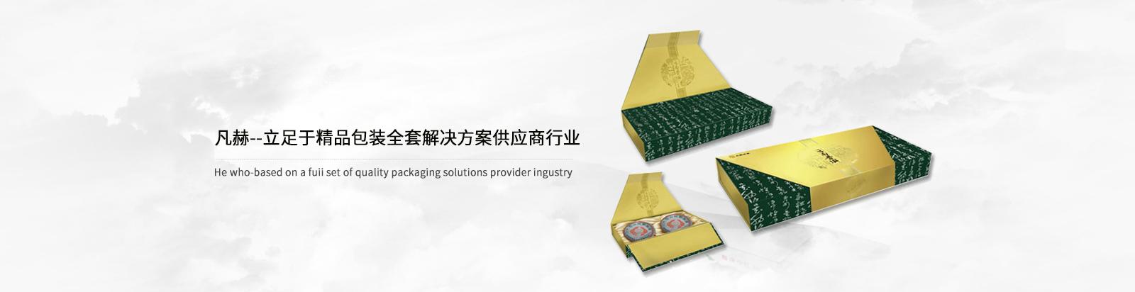 包装礼盒公司